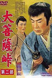 Daibosatsu tôge - Dai ni bu Poster