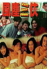 Feng chen san xia Poster