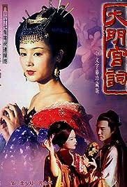 Da Ming Gong Ci Poster