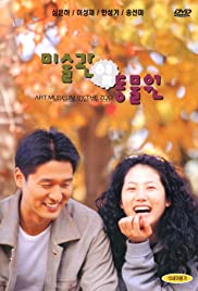 Misulgwan yup dongmulwon (1998) Poster - Movie Forum, Cast, Reviews