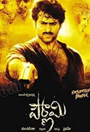 Pournami (2006) Poster - Movie Forum, Cast, Reviews