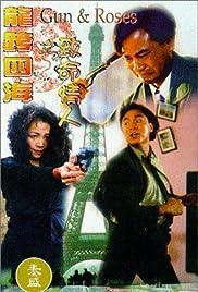 Long kua si hai zhi zhi ming qing ren Poster