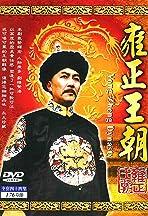 Yong Zheng wang chao