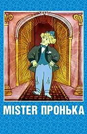 Mister Пронька