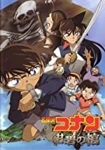 Detective Conan Jolly Roger in the Deep Azure(2007)