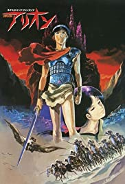 Arion (1986) Poster - Movie Forum, Cast, Reviews