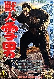 Jû jin yuki otoko Poster