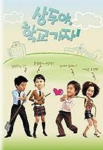 Sangdoo, Let's Go to School!