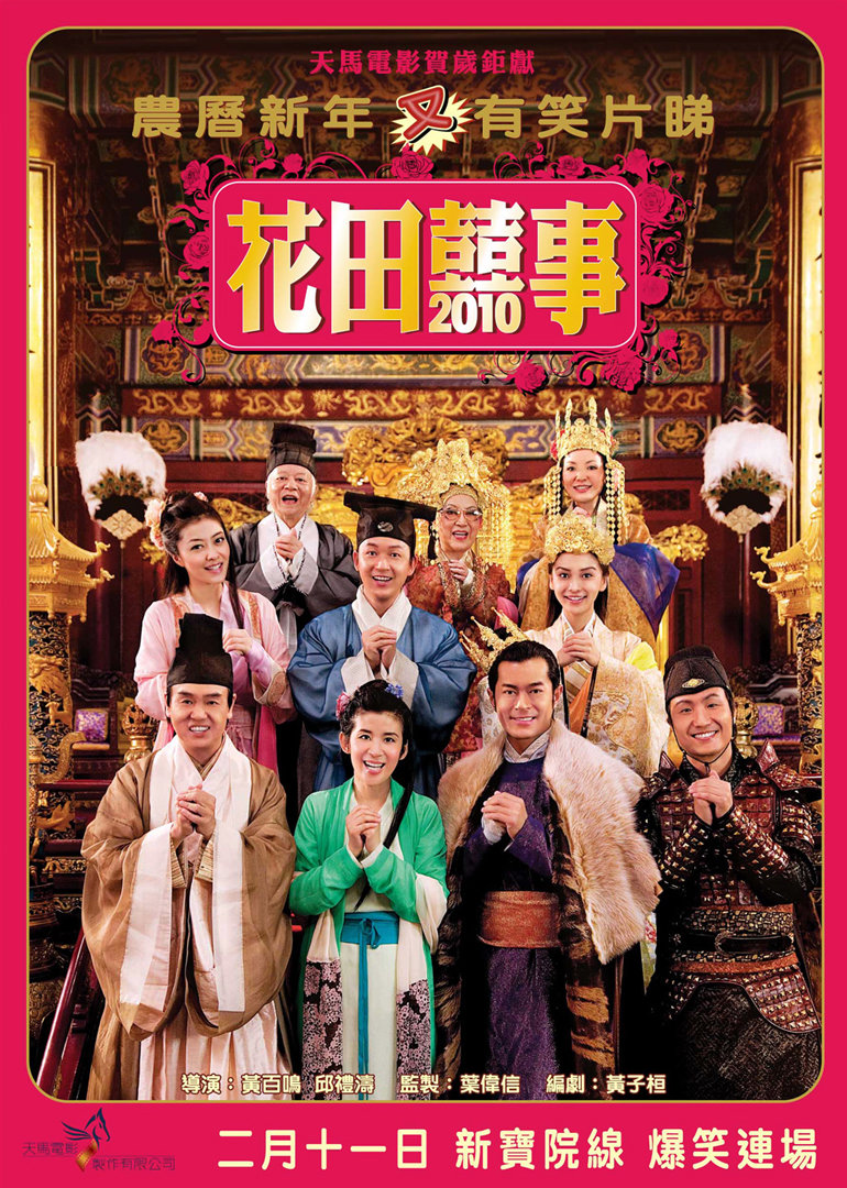 Image Fa tin hei si 2010 Watch Full Movie Free Online