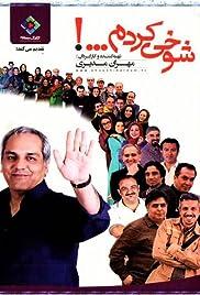 Shookhi Kardam Poster