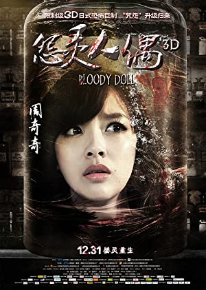 Bloody Doll (2014) Download on Vidmate