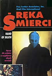 Unmasked Part 25(1989) Poster - Movie Forum, Cast, Reviews