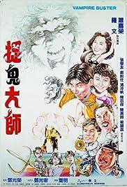 Zhuo gui da shi Poster