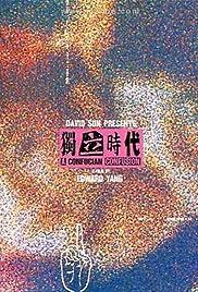 Du li shi dai(1994) Poster - Movie Forum, Cast, Reviews