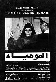 Al-mummia Poster