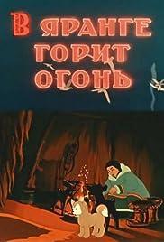 V yarange gorit ogon Poster