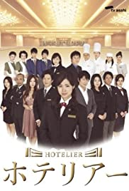 Hotelier Poster