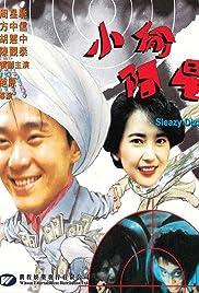 Xiao tou A Xing Poster