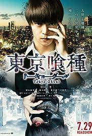 Tôkyô gûru(2017) Poster - Movie Forum, Cast, Reviews