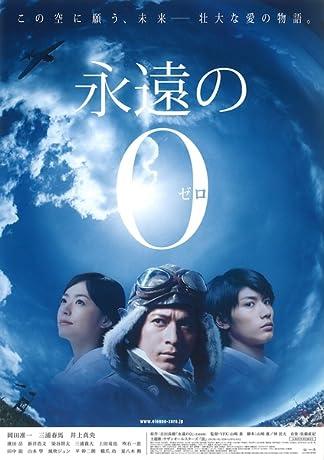 Eien no 0 (2013)