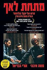 Mitahat La'af Poster