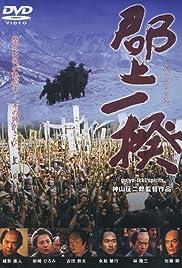 Gujô-Ikki Poster