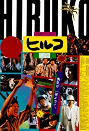 Yôkai hantâ: Hiruko (1991) Poster - Movie Forum, Cast, Reviews