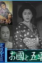 Image of Okuni to Gohei