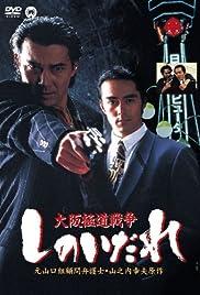 Osaka Gokudo Senso: Shinoidare Poster