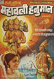 Mahabali Hanuman Poster
