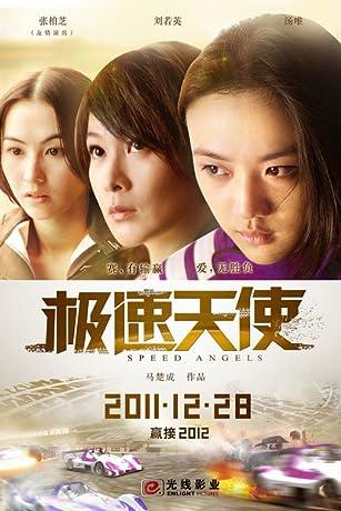 Ji su tian shi (2011)