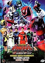 Tokusou Sentai Dekaranger: 10 YEARS AFTER (2015)