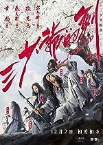 Sword Master(2016)