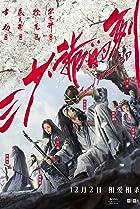 Image of San shao ye de jian