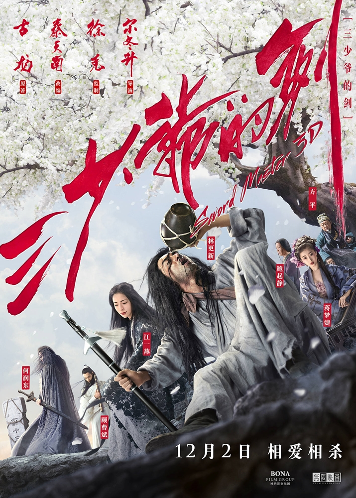 Sword Master 2016 Chinese 720p BluRay 600MB