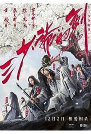 Nonton Film Sword Master (2016)