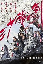 Sword Master Película Completa HD 720p [MEGA] [LATINO]