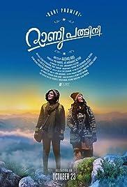 Rani Padmini(2015) Poster - Movie Forum, Cast, Reviews