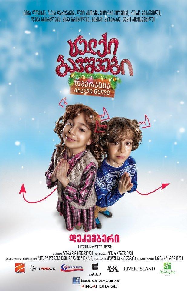 ცელქი ბავშვები – ოპერაცია ახალი წელი / Celqi Bavshvebi