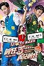 Qian ren 3: Zai jian qian ren