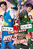 Qian ren 3: Zai jian qian ren Poster