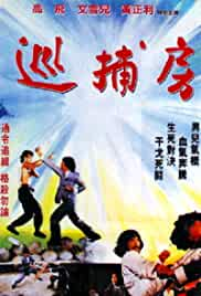 Tiger Over Wall (1980)