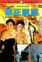 Qi zheng piao piao Poster