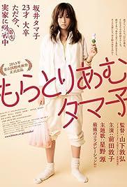 Moratoriamu Tamako(2013) Poster - Movie Forum, Cast, Reviews