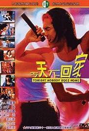 Jin tian bu hui jia Poster
