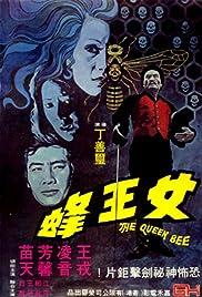 Nu wang feng Poster