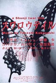 Suwarôteiru Poster