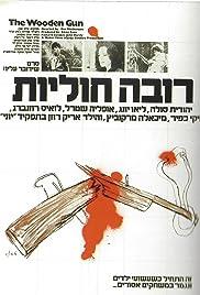 Roveh Huliot Poster
