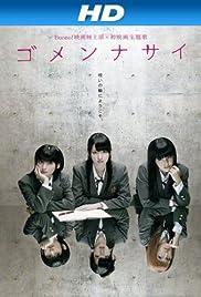 Gomennasai(2011) Poster - Movie Forum, Cast, Reviews