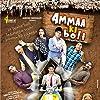 Ammaa Ki Boli (2013)